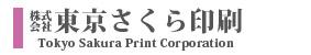 株式会社東京さくら印刷
